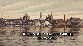 Самара.Прошлое и настоящее Самары.(, 2015-12-08T11:55:17.000Z)