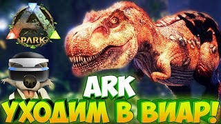 Арк в виртуальном шлеме! - Ark Park #1