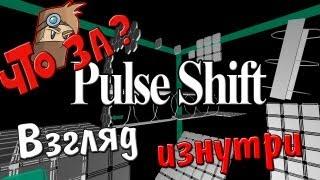 Что за Pulse Shift ? - Взгляд изнутри