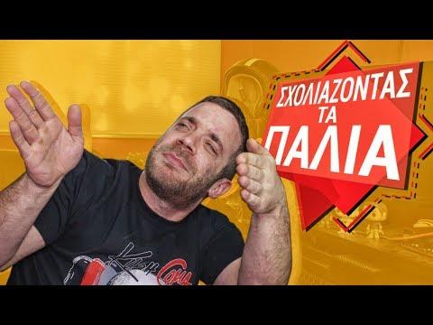 "Ponzi | Σχολιάζοντας το βίντεο «Θείο Δράμα"""