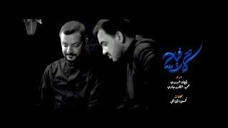 لا تسافر | قحطان البديري | سيد حميد الطويرجاوي