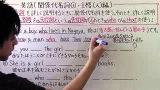 【中3 英語】  中3-12  関係代名詞① ・ 主格(人)編