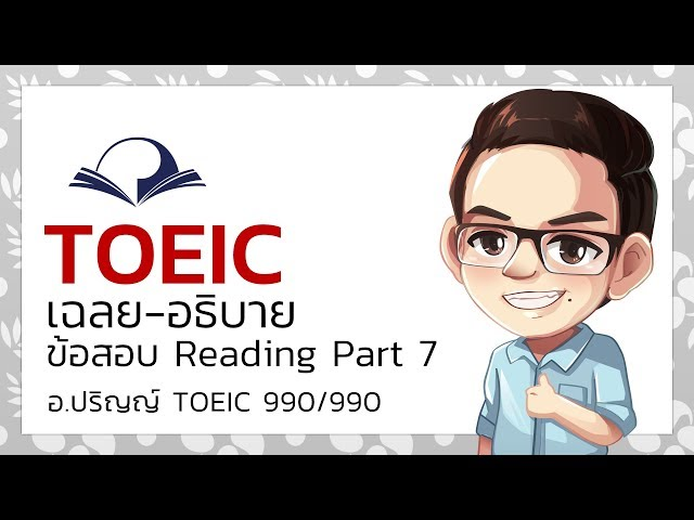 ติว-เฉลย-อธิบาย โจทย์ข้อสอบ TOEIC Reading Part 7 (1) - อ.ปริญญ์ TOEIC 990/990