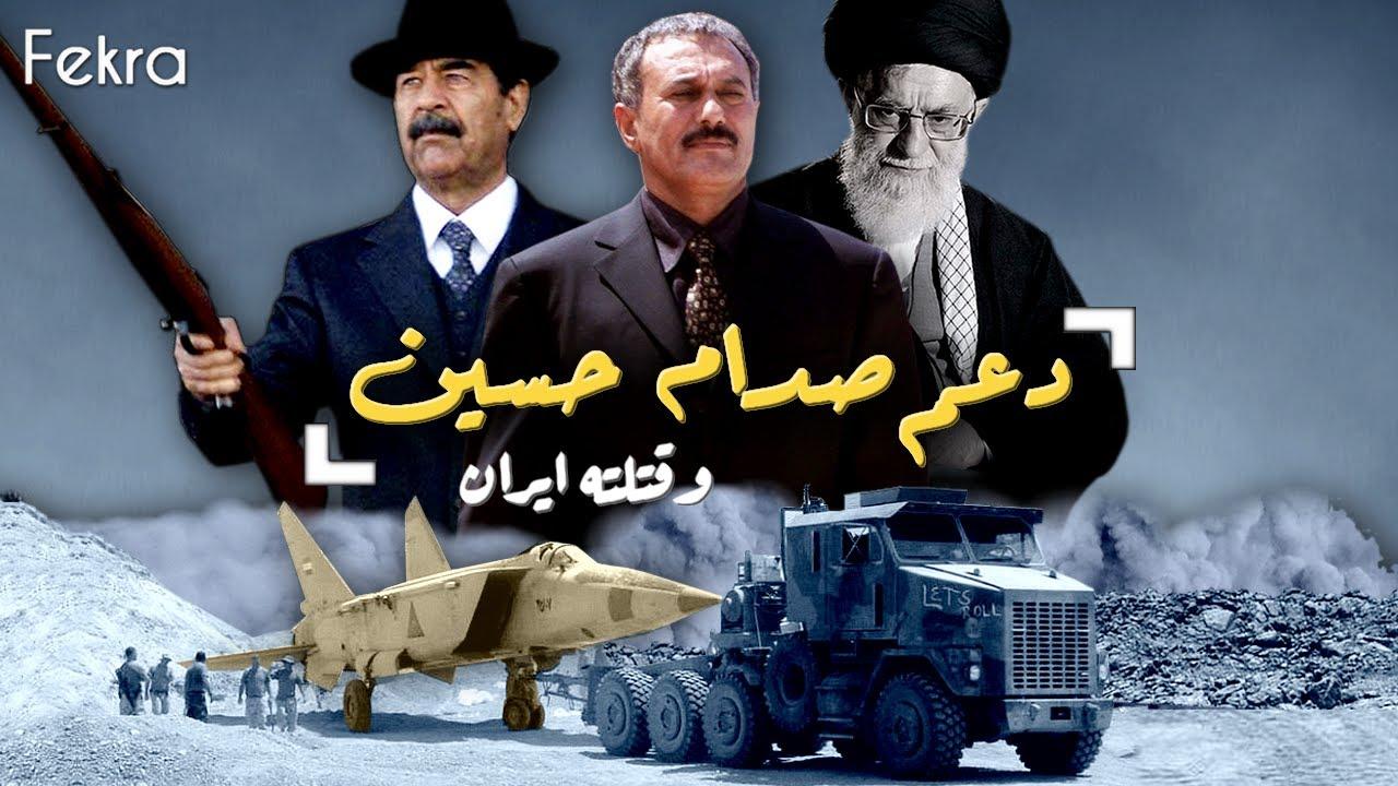 دعم صدام حسين بما هو اغلى من المال .. وثائقي قصة علي عبدالله صالح شهيد الغدر