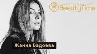 Beautytime специальный выпуск 1119 (эфир от 15.01.2015)