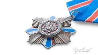 Орден «За военные заслуги» РФ