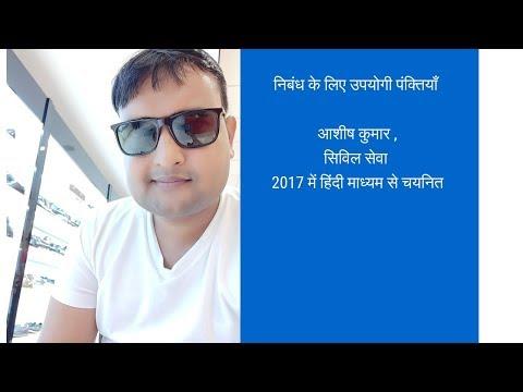 My village essay in sanskrit