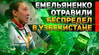 ЕМЕЛЬЯНЕНКО ОТРАВИЛИ - беспредел в Узбекистане