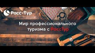 Мир профессионального туризма с РоссТур. Все по приему в Санкт-Петербурге