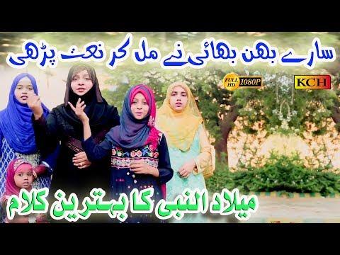 Naat Mix Mash Up 2019 & Tu Kuja Man Kujja || Javeria Saleem -Farhan Sheikh