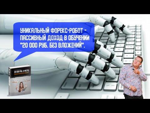 Уникальный форекс-робот - пассивный доход в обучении