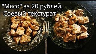 'Мясо' за 20 рублей. Соевый текстурат