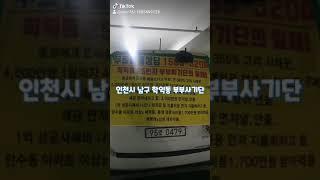 인천 남구 학익동 부부 사진 다 죽이고 법률상담을 하고…