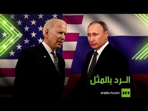 قرارات أمريكية مرتبكة بشأن روسيا ورد مواز من موسكو  - نشر قبل 3 ساعة