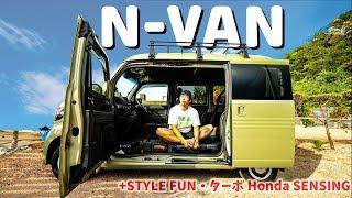 【新車】便利すぎる商用車N-VANがキター!+STYLE FUN ターボモデル