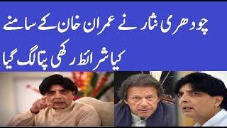 Chaudhry Nisar Ki Kuch Sharaait PTI Main Shamooliat Say Pahlay