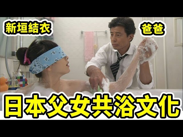 深日本#50 ▶ 日本爸爸和女兒的感情實在太好|好倫|