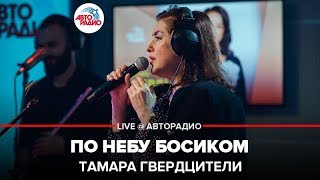 🅰️ Тамара Гвердцители - По Небу Босиком (LIVE @ Авторадио)