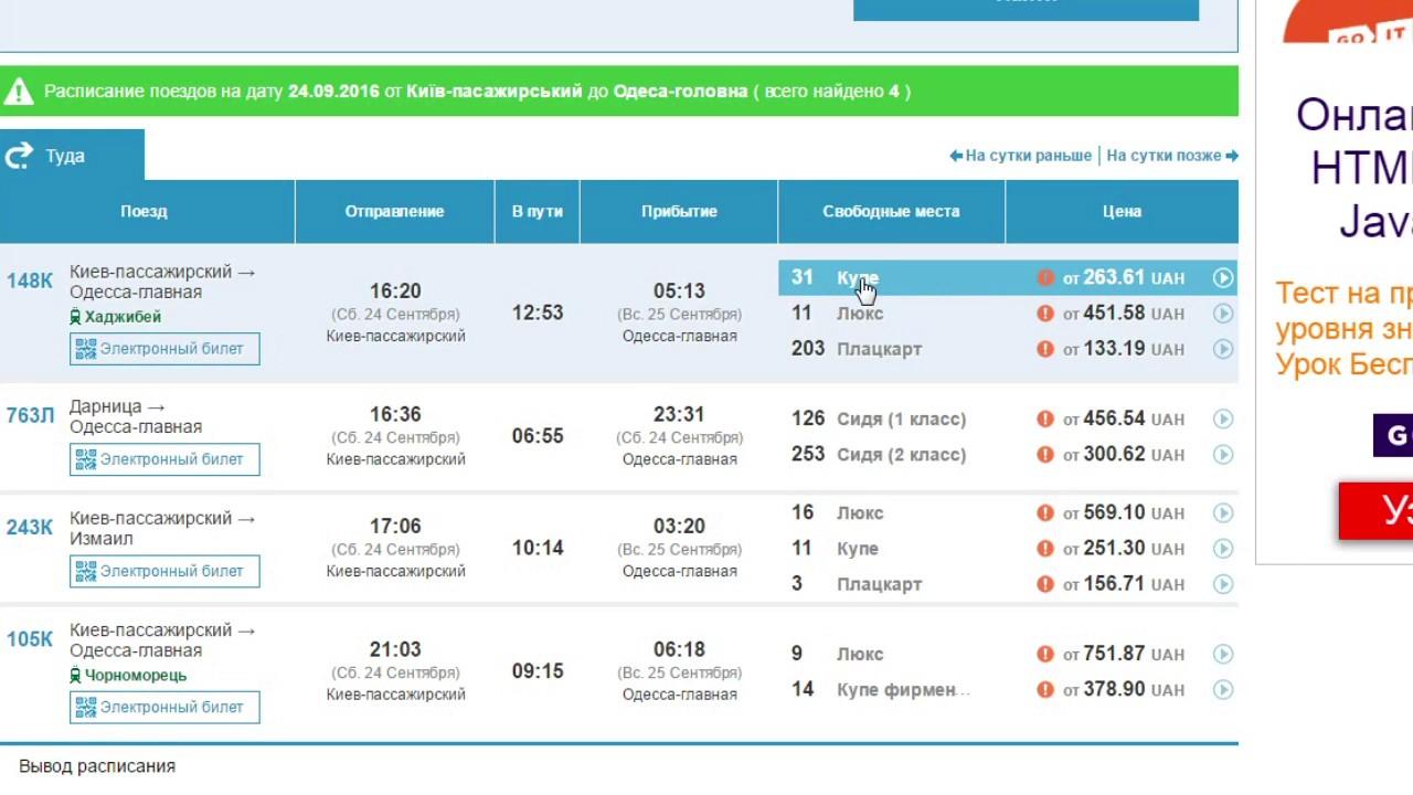 Архив Купить билет на поезд онлайн инструкция про ...