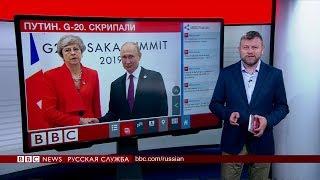 Что Мэй сказала Путину об отравлении в Солсбери | ТВ-новости