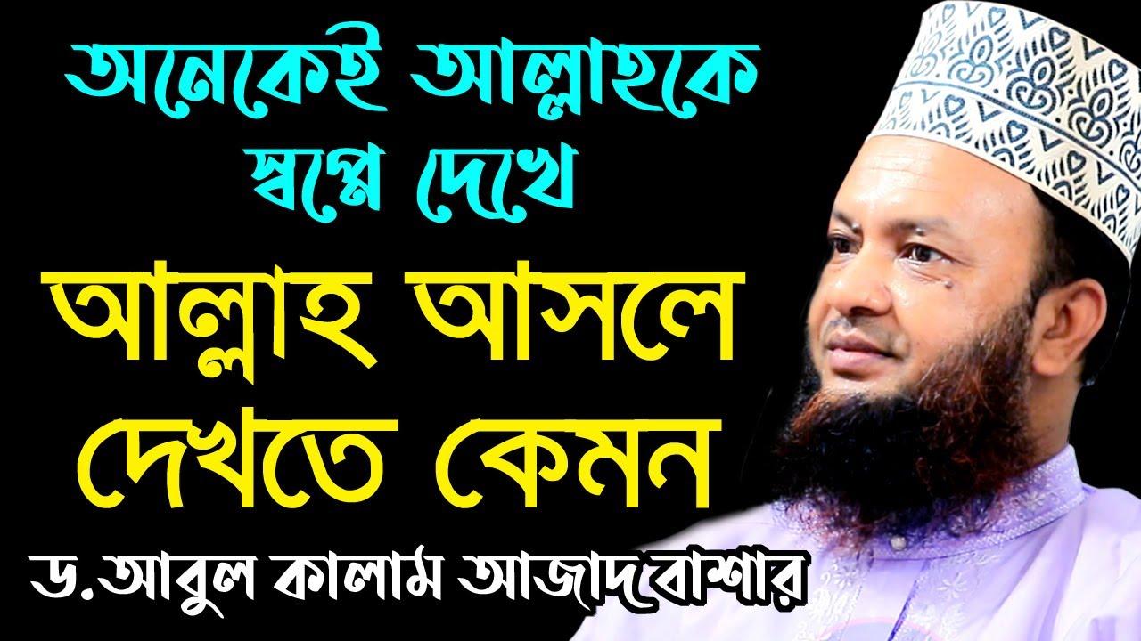 Download আল্লাহ আসলে দেখতে কেমন bd waz tafsir mahfil 2021 ড.আবুল কালাম আজাদ বাশার dr.abul kalam azad bashar