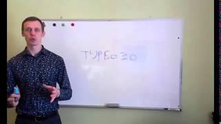 ТУРБО 3.0. Интернет-магазины + продвижение за 14 дней(, 2014-07-21T12:39:04.000Z)