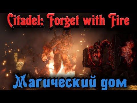 Магический дом - Citadel: Forget with Fire