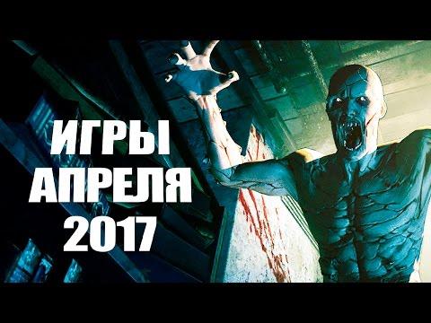 ТОП новых игр апреля 2017