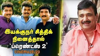 Cinema 20/20 : Ramesh Kanna Hints at Friends 2