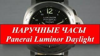 Наручные часы PANERAI LUMINOR daylight (механика)!Обзор