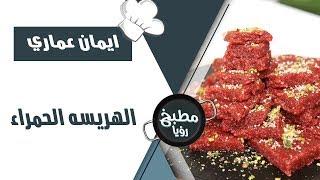 الهريسه الحمراء -  ايمان عماري