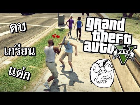GTA V คนบ้าไล่ล่าตบเกรียน