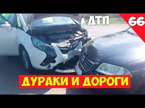 Подборка ДТП за май 2019 года! Подборка аварий! Дураки и Дороги! Выпуск №66