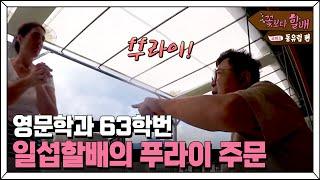 Grandpas Over Flowers Season 4 ′영문과 출신′ 일섭, 자신있게 에그 Fㅜ라이 주문☆ 180803 EP.6