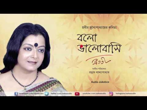Bolo Bhalobashi | Bratati Bandopadhyay Recitation | Prabir Mukhopadhyay
