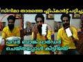 സിനിമാ താരത്തെയും പറ്റിച്ച് ഫ്ലിപ്കാർട്ട്: പവർ ബാങ്ക് ഓർഡർ ചെയ്തപ്പോൾ കിട്ടിയത്  Malayalam news