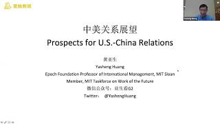 Yasheng Huang: Prospects for U.S.-China Relations 黄亚生|中美关系展望