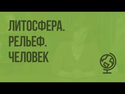 Ютуб видеоуроки по географии 8 класс