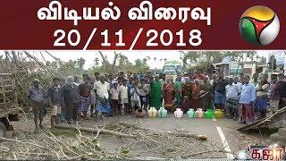 Vidiyal Viraivu   விடியல் விரைவு   20/11/2018   Puthiya Thalaimurai TV
