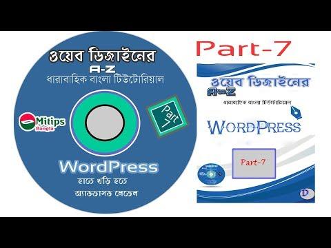 Wordpress bangla tutorial - How to create a online newspapers  Part-7 thumbnail