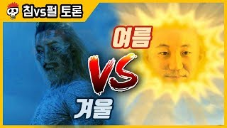 【Chim vs Pearl Debate】 Summer vs Winter, which season is better if you have to live in one forever?
