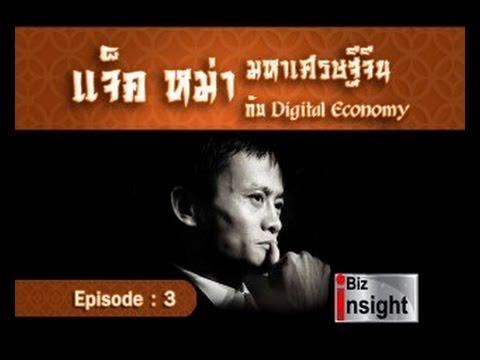 แจ็ค หม่า มหาเศรษฐีจีน กับ Digital Economy ตอนที่ 3