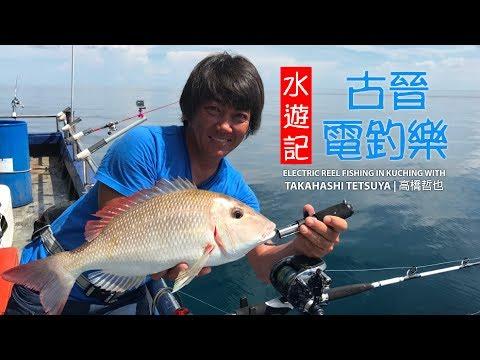 Electric Reel Fishing In Kuching With Takahashi Tetsuya