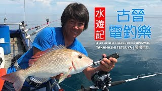 Big catch with a light setup? Is it even possible? In April, Shiman...
