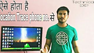 Trace location by phone no.ऐसे करते है Trace