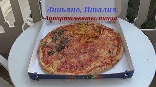 Линьяно, Италия. Аппартаменты, пицца / Lignano, Italy. Apartments, pizza.
