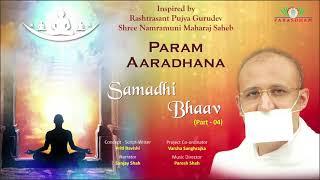 Param Aaradhana – Part 4/5 | Samadhi Bhaav | Rashtrasant Pujya Shree Namramuni Maharaj Saheb
