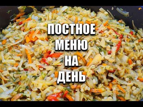 Постное Меню на День Готовлю Завтрак, Обед И Ужин / как похудеть мария мироневич
