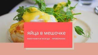 Яйца в мешочке - всегда идеальный результат и никакой грязной посуды