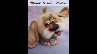 МК #Щенок Bossik#  1 часть. Автор: Е. Лаврентьева